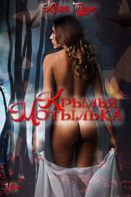 Игры Мотыльков – Эротические Сцены